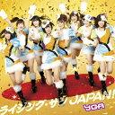 偶像名: Ya行 - ライジング・サン JAPAN!(Bパターン)/YGA[CD]【返品種別A】