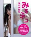 【送料無料】みるネコ/渡辺美優紀[Blu-ray]【返品種別A】