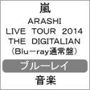【送料無料】ARASHI LIVE TOUR 2014 THE DIGITALIAN(Blu-ray通常盤)/嵐[Blu-ray]【返品種別A】