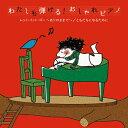 わたしも弾ける!おしゃれピアノ レット・イット・ゴー〜ありのままで〜/ともだちになるために/大友剛[CD]【返品種別A】