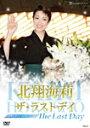【送料無料】北翔海莉「ザ・ラストデイ」/北翔海莉[DVD]【返品種別A】