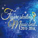 管弦乐 - 決定盤!フィギュアスケート・ベスト2015-2016/オムニバス(クラシック)[CD]【返品種別A】