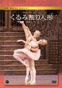 【送料無料】英国ロイヤル・バレエ団 「くるみ割り人形」(全2幕 ライト版)/吉田都[DVD]【返品種別A】