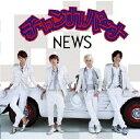 枚数限定 チャンカパーナ/NEWS CD 通常盤【返品種別A】