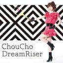 Dream Riser/ChouCho[CD]通常盤【返品種別A】