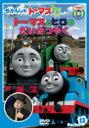 きかんしゃトーマス トーマスとヒロのだいかつやく/子供向け[DVD]【返品種別A】