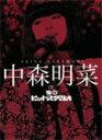 【送料無料】中森明菜 in 夜のヒットスタジオ/中森明菜[DVD]【返品種別A】