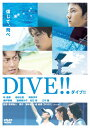 ダイブ!!/林遣都[DVD]【返品種別A】