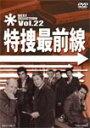 【送料無料】特捜最前線 BEST SELECTION VOL.22/二谷英明[DVD]【返品種別A】