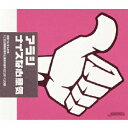 ナイスな心意気/アラシ[CD]【返品種別A】
