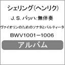 【送料無料】[枚数限定][限定盤]J.S.バッハ:無伴奏ヴァイオリンのためのソナタとパルティータ BWV1001-1006/シェリング(ヘンリク)[SACD]【...