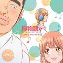 アニメ「俺物語!!」オリジナルサウンドトラック/S.E.N.S. Project[CD]【返品種別A】