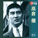 【送料無料】決定版 2014 高倉健/高倉健[CD]【返品種別A】