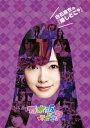 【送料無料】白石麻衣の『推しどこ 』/乃木坂46 DVD 【返品種別A】