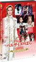 【送料無料】ベルサイユのばら -フェルゼン編-/宝塚歌劇団[DVD]【返品種別A】