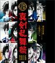 【送料無料】ミュージカル『刀剣乱舞』 〜真剣乱舞祭 2016〜【DVD】/ミュージカル[DVD]【返品種別A】