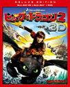 【送料無料】[枚数限定][限定版]ヒックとドラゴン2 3枚組3D・2Dブルーレイ&DVD〔初回生産限定〕/アニメーション[Blu-ray]【返品種別A】