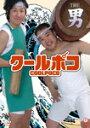THE 男/クールポコ[DVD]