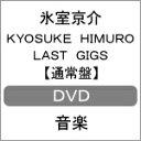 【送料無料】[枚数限定][先着特典付]KYOSUKE HIMURO LAST GIGS【DVD】/氷室京介[DVD]【返品種別A】