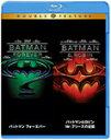 [枚数限定][限定版]【初回限定生産】バットマン フォーエバー/バットマン&ロビン Mr.フリーズの逆襲 Blu-ray(お得な2作品パック)/バル..