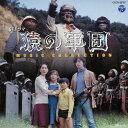 SFドラマ 猿の軍団 MUSIC COLLECTION/津島利章[CD]【返品種別A】