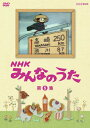 【送料無料】NHK みんなのうた 第5集/子供向け[DVD]【返品種別A】