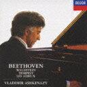 ベートーヴェン:ピアノ・ソナタ《ワルトシュタイン》《テンペスト》《告別》/アシュケナージ(ヴラディーミル)[CD]【返品種別A】
