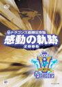 ドラゴンズ優勝記念盤 感動の軌跡 2006/野球[DVD]【返品種別A】