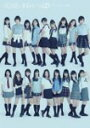 【送料無料】AKBがいっぱい 〜ザ・ベスト・ミュージックビデオ〜/AKB48[DVD]【返品種別A】 - Joshin web CD/DVD楽天市場店