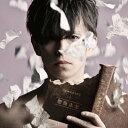 【送料無料】[枚数限定][限定盤]非幸福論(初回限定盤)/LACCO TOWER[CD+DVD]【返品種別A】