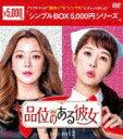 【送料無料】[枚数限定]品位のある彼女 DVD-BOX2<シンプルBOX 5,000円シリーズ>/キム・ヒソン[DVD]【返品種別A】