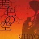 艺人名: Ta行 - 茜色の空/CHiYO[CD]【返品種別A】