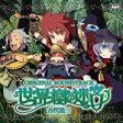 【送料無料】「世界樹の迷宮」オリジナル・サウンドトラック/ゲーム・ミュージック[CD]【返品種別A】