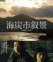 【送料無料】海炭市叙景/谷村美月[Blu-ray]【返品種別A】