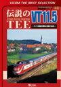 ビコムベストセレクション 伝説のTEE VT11.5 〜ドイツ鉄道が誇る名車に迫る〜/鉄道[DVD]【返品種別A】