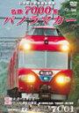 【送料無料】ビコム 名鉄7000系パノラマカー 日本初の前面展望電車の全貌/鉄道[DVD]【返品種別A】