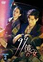 【送料無料】99億の女 DVD-BOX2/チョ・ヨジョン[DVD]【返品種別A】