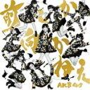 [枚数限定][限定盤]35thシングル「タイトル未定」TypeII 初回限定盤 [外付け特典:Joshinオリジナル生写真]/AKB48[CD+DVD]【返品種別A】