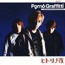 ヒトリノ夜/ポルノグラフィティ[CD]【返品種別A】