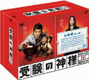 【送料無料】受験の神様 DVD-BOX/山口達也[DVD]【返品種別A】