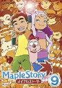 【送料無料】メイプルストーリー Vol.9/アニメーション[DVD]【返品種別A】