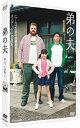 【送料無料】弟の夫/佐藤隆太[DVD]【返品種別A】