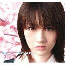 藝術家名: Na行 - 桜蕾〜サクラ〜/君がいるから/西田エリ[CD]【返品種別A】