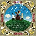 新音乐民歌 - ちいさなうた/チーミーとあやの(キロロ)、ときどきレンジ[CD]通常盤【返品種別A】