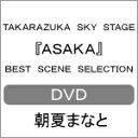 【送料無料】TAKARAZUKA SKY STAGE 『ASAKA』 BEST SCENE SELECTION/朝夏まなと[DVD]