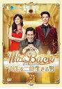 【送料無料】Mr.Back<ミスター・バック>〜人生を二度生きる男〜 DVD-BOX2/シン・ハギュン[DVD]【返品種別A】