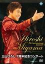【送料無料】三山ひろし7周年記念コンサート/三山ひろし[DVD]【返品種別A】
