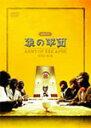 【送料無料】SFドラマ 猿の軍団 DVD-BOX/特撮(映像)[DVD]【返品種別A】