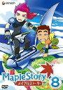 【送料無料】メイプルストーリー Vol.8/アニメーション[DVD]【返品種別A】
