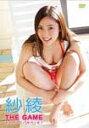【送料無料】紗綾 THE GAME モウ、キミハボクノモノ/紗綾[DVD]【返品種別A】